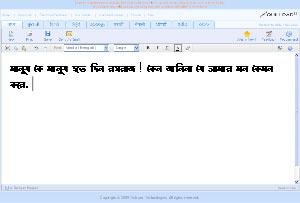 Quillpad.in Bengali Web interface