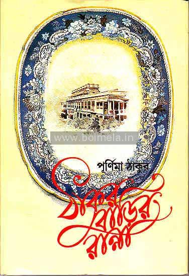 Thakur Barir Ranna by Purnima Thakur