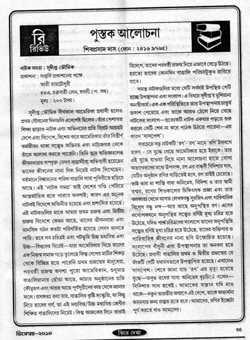 Natak Samagra Review 1 of 2